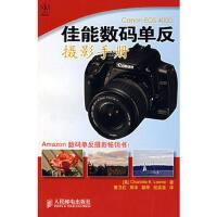 【旧书珍藏9成新正版现货包邮】Canon EOS 400D 佳能数码单反摄影手册 (美)劳瑞 ,曹卫红 人民邮电出版社