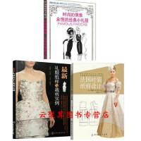 礼服设计制作教程书籍 时尚的偶像 永恒的经典小礼服+全新礼服纸样与裁剪实例+法国时装纸样设计 婚纱礼服编 立体造型款式