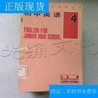【二手旧书9成新】初中英语.4---[ID:437503][%#235F3%#]---[中图分类法][!G633.41