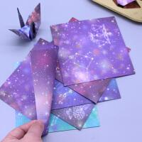 正方形千纸鹤儿童印花纹彩纸星空星座 双面印花宇宙手工折纸材料