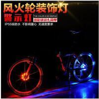 夜光灯安全自行车风火轮灯警示灯夜骑灯山地车灯装饰灯辐条灯骑行装备配件