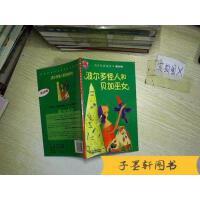 【旧书二手书9成新】红袋鼠书系快乐阶梯阅读(第五阶梯):波尔多怪人和贝加巫女 /意