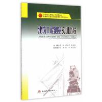 建筑工程测量实训指导