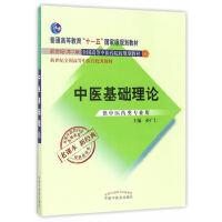 全国中医药行业高等教育经典老课本・中医基础理论