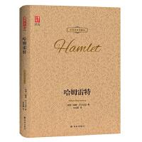 哈姆雷特 中英双语珍藏版 朱生豪翻译