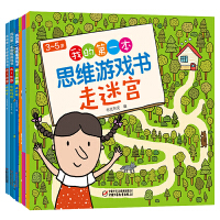 3~6岁我的第一本思维游戏书(全6册)
