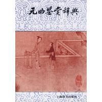 元曲鉴赏辞典蒋星煜 等著 上海辞书出版社 【正版图书】