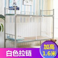 大学生蚊帐宿舍拉链单人1.2寝室上铺下铺上下床1.5m1.8米