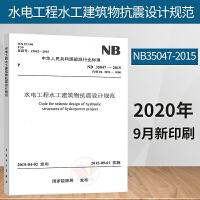 【官方正版】 NB35047-2015水电工程水工建筑物抗震设计规范 代替DL5073-2000