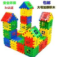 幼儿园桌面积木大号方块宝宝乐园塑料积木房子拼装拼插玩具3-6岁 4包约 240片袋装+图纸