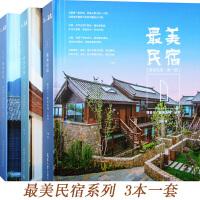 《醉美民宿》三部曲 3本一套 民宿设计与改造案例解析 微设计系列 建筑景观室内设计书籍