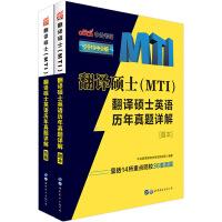 中公教育2019翻译硕士MTI英语翻译基础历年真题详解