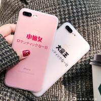 大魔王小仙女苹果X手机壳文字iphone8plus/7/6S软壳全包男女情侣