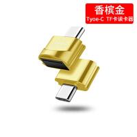 type-c手机读卡器安卓otg多合一多功能高速tf内存卡U盘迷你小型转接头乐视华为P20小米6坚果 USB2.0