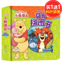 正版 迪士尼益智拼图书.小熊维尼 益智游戏拼图书 0-3-6岁宝宝拼图幼儿智力开发 宝宝早教益智力玩具书 玩具总动员