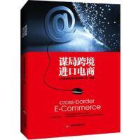 【二手旧书9成新】谋局跨境进口电商 上海蚁城网络科技有限公司 中国书籍出版社 978