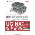 【新书店正版】 UG NX 8 0中文版机械设计高手速成 凌宇龙,张云松著 电子工业出版社 9787121179549