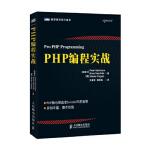 图灵程序设计丛书:PHP编程实战[加拿大] 麦金太尔(Peter MacIntyre),[加拿大] 丹奇9787115