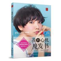 L正版我的心机魔发书 日本主妇之友社 9787533545079 福建科技出版社