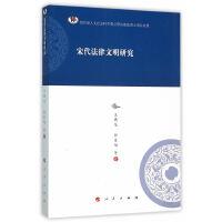 宋代法律文明研究―河北大学历史学丛书(第三辑)