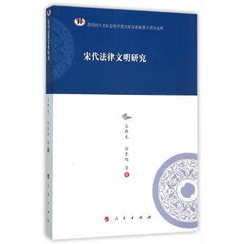 宋代法律文明研究—河北大学历史学丛书(第三辑)