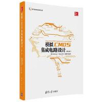 模拟CMOS集成电路设计(第2版)