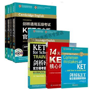 共7本 KET剑桥通用五级考试官方真题 青少版 1-2 5-6+官方模考题+常见错误+14天核心词汇