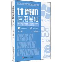 计算机应用基础 第2版 华东师范大学出版社