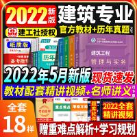 【新版现货】2020一建建筑教材试卷全套8本 一建教材2020建筑工程管理与实务 经济法规管理 2020年版一级建造师