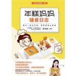 年糕妈妈辅食日志(电子书)