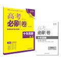 理想树 高考必刷卷十年真题英语 高考真题汇编 2008-2017高考真题
