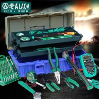 老A(LAOA)家用工具套装 电讯工具组套 手机维修 电烙铁 万用表 套装