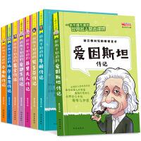 牛顿传记 一本不得不读的世界名人励志读物全8册 9-10-12岁青少年阅读名人传记 世界名人励志故事书 三四五六年级小