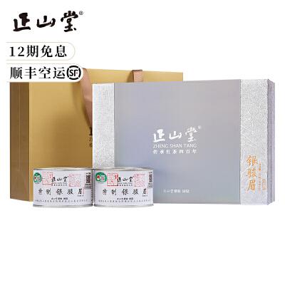 正山堂茶业 简约风尚银骏眉特级武夷正山小种红茶茶叶礼盒装100g