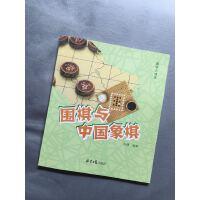 国学小读本:围棋与中国象棋 图书 北京日报出版社