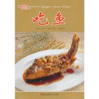 【二手旧书8成新】精品美味系列 吃鱼 张恕 ... [等]著制作 9787543635265 青岛出版社