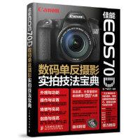 [二手旧书9成新]佳能EOS 70D数码单反摄影实拍技法宝典广角势力9787115359773人民邮电出版社