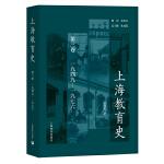 上海教育史 第三卷(1949―1976)(呈现了上海教育从古代、近代直至现当代的发展,展现了一部相对完整的上海教育历史