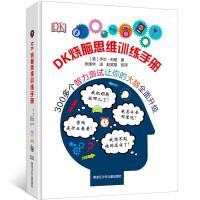 DK烧脑思维训练手册 6-12岁儿童记忆力训练逻辑思维训练书籍 小学生益智游戏逻辑推理 儿童智力开发逻辑左右脑开发全脑思维训练书