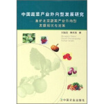 中国蔬菜产业外向型发展研究:兼析北京蔬菜产业外向型发展现状与对策 刘瑞涵,陶志强 中国农业出版社 9787109104