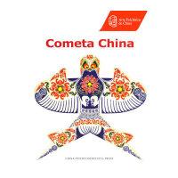 中国风筝(西文版) Chinese Kites