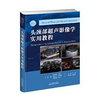 头颈部超声影像学实用教程