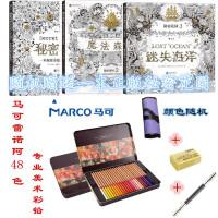 秘密花园 魔法森林 迷失海洋填色笔  MARCO马可 3100-48TN 雷诺阿原木杆彩色铅笔 油性彩铅 48色铁盒装 买就送一本涂色本