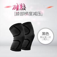 户外护具半月板护腿运动护膝盖男女式健身深蹲保暖篮球跑步
