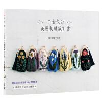 台版 口金包的美丽刺绣设计书 手工刺绣 手工工艺书籍