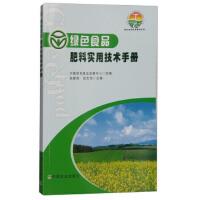 绿色食品标准解读系列:绿色食品肥料实用技术手册