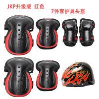 长板轮滑护具套装手套儿童男女滑板旱冰溜冰鞋自行车滑冰护膝 +头盔