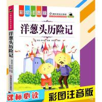 小蝌蚪彩绘注音版 洋葱头历险记 语文新课标必读专为儿童编写的一部彩色百科类图书小学儿童文学名著
