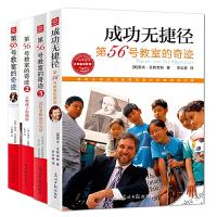 正版 第56号教室的奇迹套装1+2+3+成功无捷径4册 雷夫艾斯奎斯李镇西推荐教师和家长如何培养教育孩子幼儿童家庭教育