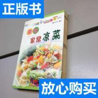 [二手旧书9成新]美味家常凉菜――现代家庭美厨丛书 /阿香 中国纺
